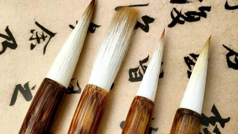 El Pincel de Tinta: Un instrumento de la caligrafía china
